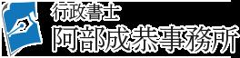 行政書士阿部成恭事務所